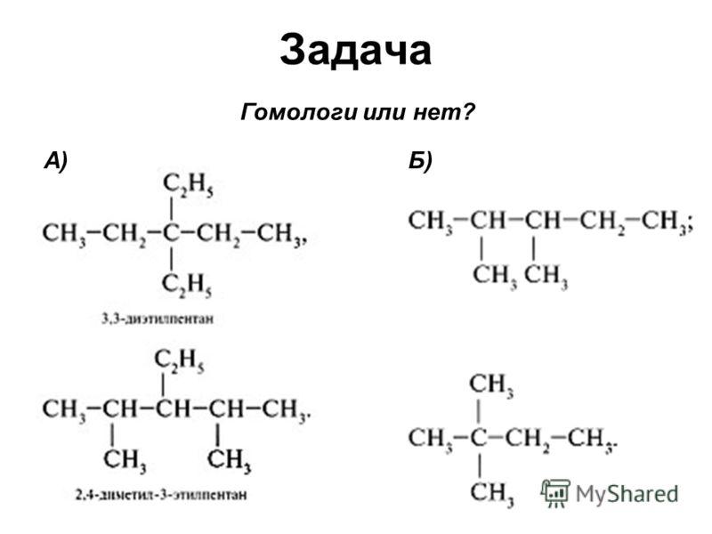 Задача Гомологи или нет? А)Б)