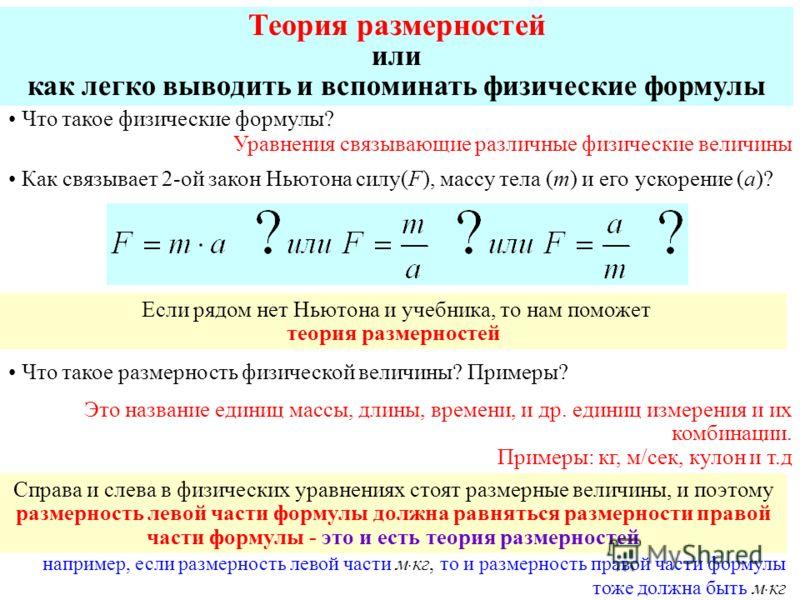 Теория размерностей или как легко выводить и вспоминать физические формулы Что такое физические формулы? Уравнения связывающие различные физические величины Как связывает 2-ой закон Ньютона силу(F), массу тела (m) и его ускорение (a)? Если рядом нет