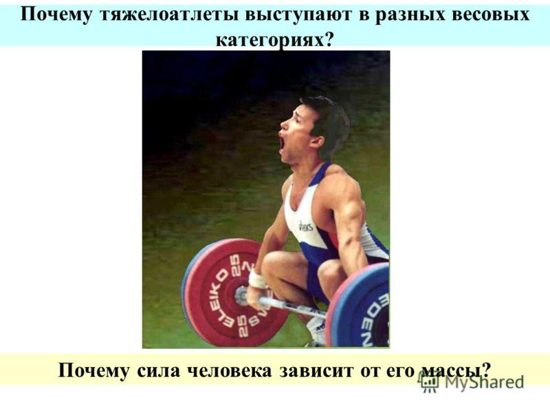 Почему тяжелоатлеты выступают в разных весовых категориях? Почему сила человека зависит от его массы?