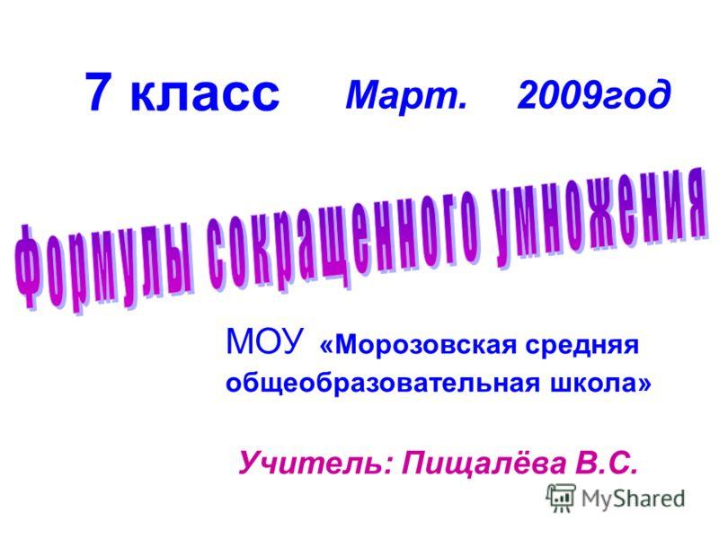 7 класс МОУ «Морозовская средняя общеобразовательная школа» Учитель: Пищалёва В.С. Март. 2009год