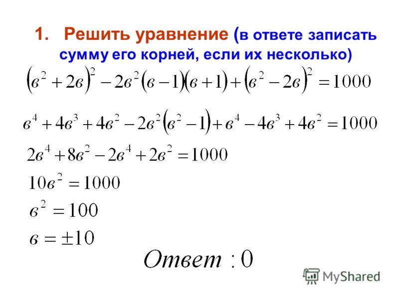 1. Решить уравнение ( в ответе записать сумму его корней, если их несколько)