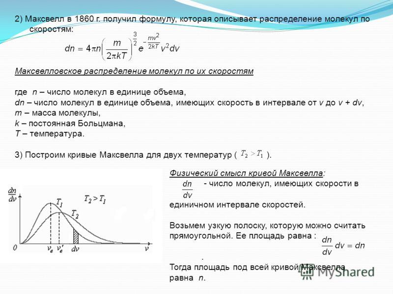2) Максвелл в 1860 г. получил формулу, которая описывает распределение молекул по скоростям: Максвелловское распределение молекул по их скоростям где n – число молекул в единице объема, dn – число молекул в единице объема, имеющих скорость в интервал