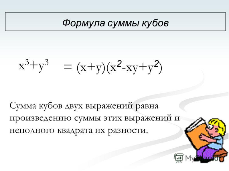 Формула суммы кубов = (x+y)(x 2 -xy+y 2 ) x 3 +y 3 Сумма кубов двух выражений равна произведению суммы этих выражений и неполного квадрата их разности.