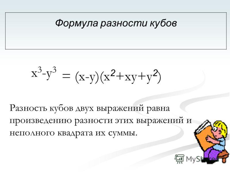 Формула разности кубов = (x-y)(x 2 +xy+y 2 ) x3-y3x3-y3 Разность кубов двух выражений равна произведению разности этих выражений и неполного квадрата их суммы.