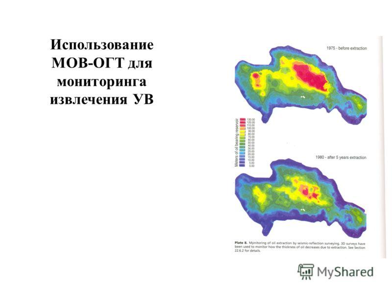 Использование МОВ-ОГТ для мониторинга извлечения УВ
