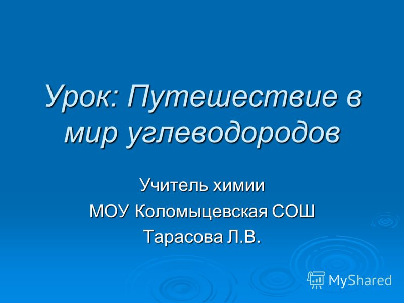 Урок: Путешествие в мир углеводородов Учитель химии МОУ Коломыцевская СОШ Тарасова Л.В.