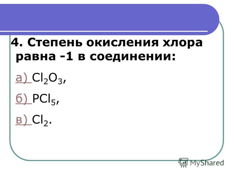 3. Вещество, формула которого Р 2 О 5, называется а) а) оксид фосфора, б) б) оксид фосфора (V), в) в) оксид фосфора (III)