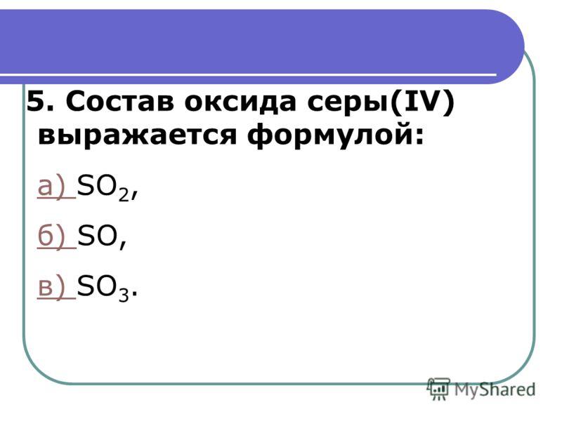4. Степень окисления хлора равна -1 в соединении: а) а) Cl 2 O 3, б) б) PCl 5, в) в) Cl 2.