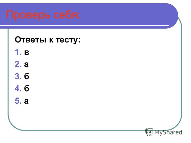 5. Состав оксида серы(IV) выражается формулой: а) а) SO 2, б) б) SO, в) в) SO 3.