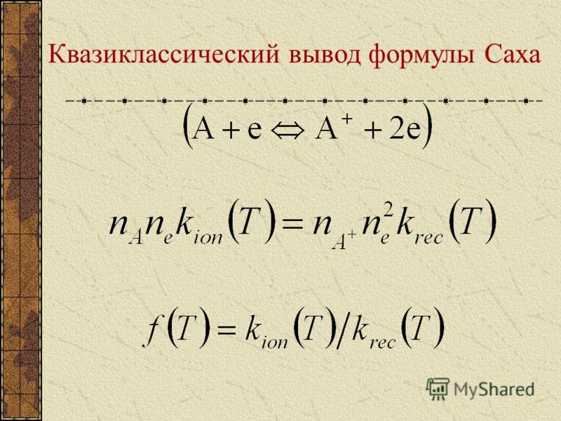 Квазиклассический вывод формулы Саха