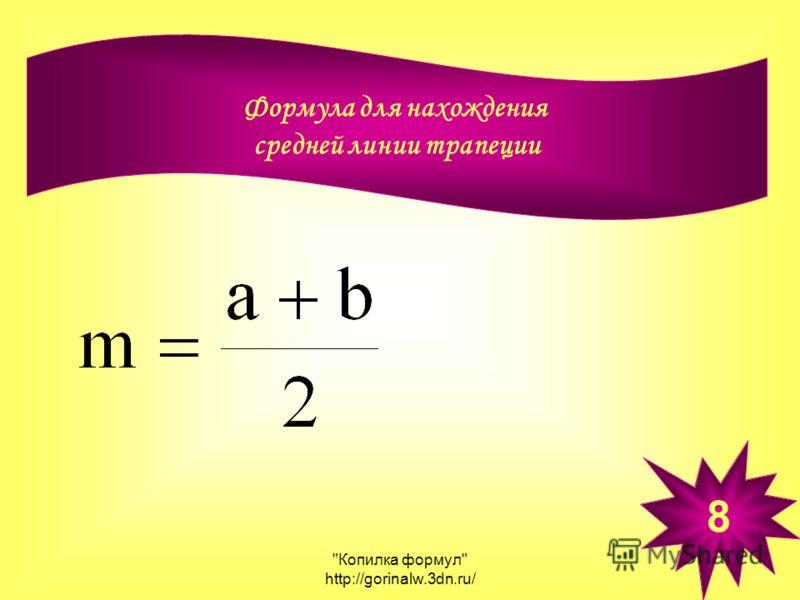 Копилка формул http://gorinalw.3dn.ru/ Формула для нахождения средней линии трапеции 8