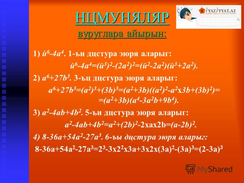 Мцхтясяр вурма дцстурларынын кюмяйи иля вуруглара айырма бу дцстурлар, ясасян, ашаьыдакылардыр 1. 1. a 2 -b 2 =(a-b)(a+b); 2. 2. a 3 -b 3 =(a-b)(a 2 +ab+b 2 ); 3. 3. a 3 +b 3 =(a+b)(a 2 -ab+b 2 ); 4. 4. a 2 +2ab+b 2 =(a+b) 2 ; 5. 5. a 2 -2ab+b 2 =(a-