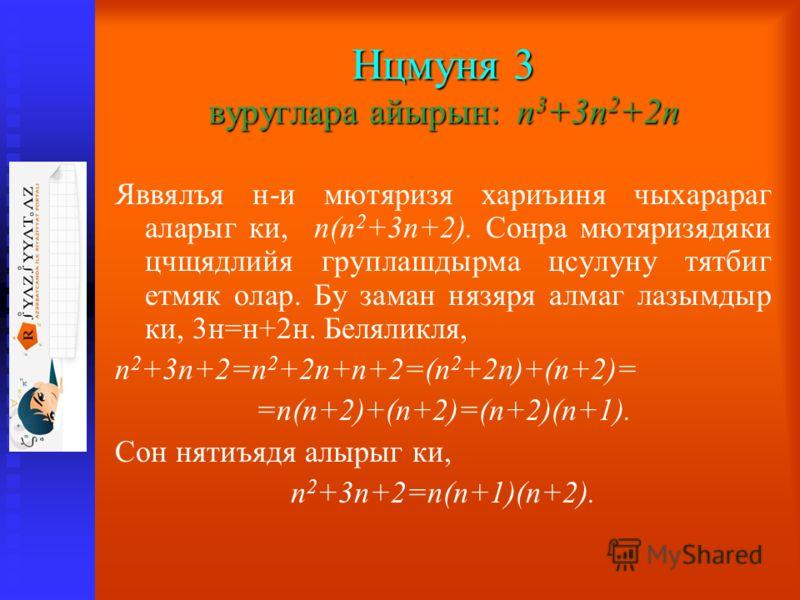 Нцмуня 2 вуруглара айырын: й 4 +й 2 a 2 +a 4 Нязяря алсаг ки, й 2 a 2 =2й 2 a 2 -й 2 a 2 онда мцхтясяр вурма дцстурларынын (1 вя 4) комбиняси нятиъясиндя йаза билярик: й 4 +й 2 a 2 +a 4 =й 4 +2й 2 a 2 -й 2 a 2 +a 4 = =(й 4 +2й 2 a 2 +a 4 )-й 2 a 2 =