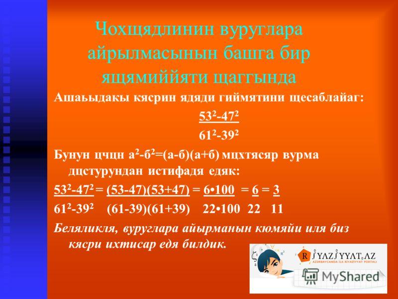 Груплашдырма цсулуну тятбиг едяряк алырыг: 2й 2 +й–6= 2й 2 +4й–3й–6=2й(й+2)-3(й+2)=(2й-3)(й+2) Демяли, 2й 2 +й–6=0 вя (2й-3) (й+2)=0 тянликляри ейниэцълцдцр. Бурадан ися алырыг ки, йа 2й-3=0, йа да й+2=0. Биринъи тянликдян й=1,5, икинъи тянликдян й=-