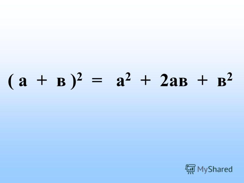 ( а + в ) 2 = а 2 + 2ав + в 2