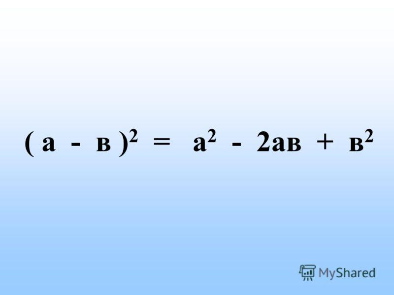 ( а - в ) 2 = а 2 - 2ав + в 2