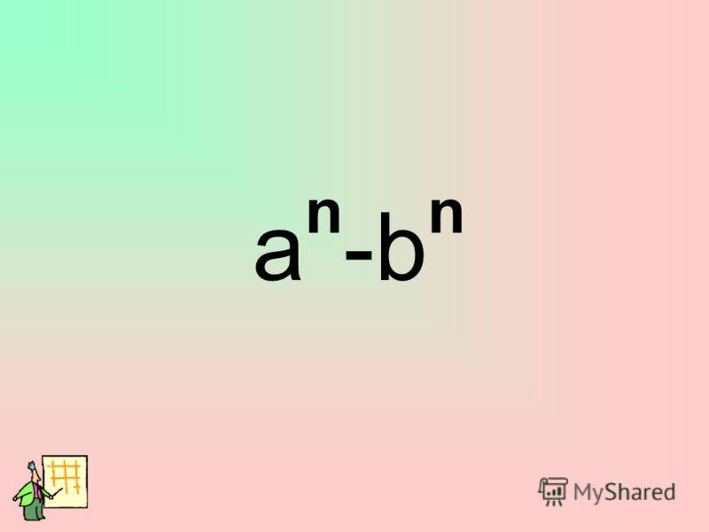 a n -b n