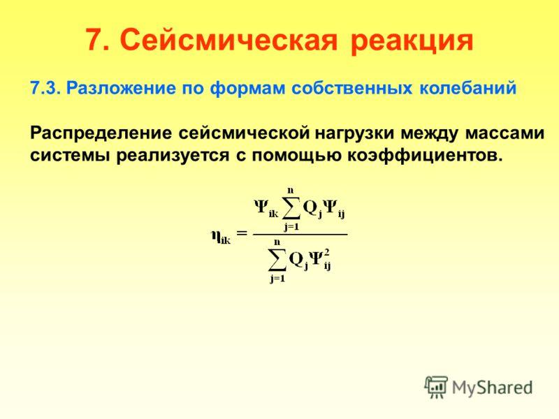 7. Сейсмическая реакция 7.3. Разложение по формам собственных колебаний Распределение сейсмической нагрузки между массами системы реализуется с помощью коэффициентов.