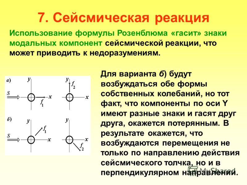 7. Сейсмическая реакция Использование формулы Розенблюма «гасит» знаки модальных компонент сейсмической реакции, что может приводить к недоразумениям. Для варианта б) будут возбуждаться обе формы собственных колебаний, но тот факт, что компоненты по