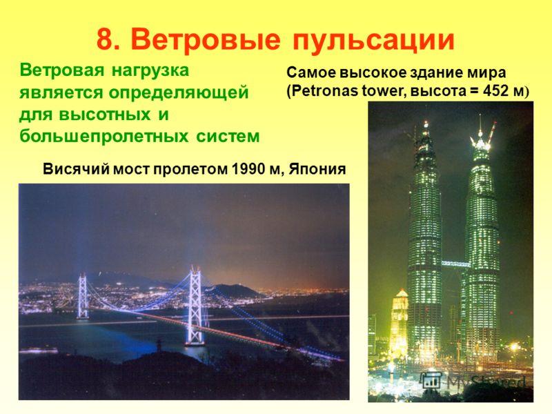 8. Ветровые пульсации Самое высокое здание мира (Petronas tower, высота = 452 м ) Висячий мост пролетом 1990 м, Япония Ветровая нагрузка является определяющей для высотных и большепролетных систем
