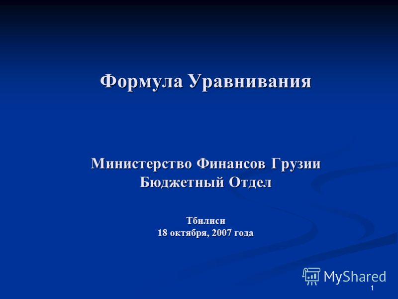 1 Формула Уравнивания Министерство Финансов Грузии Бюджетный Отдел Тбилиси 18 октября, 2007 года