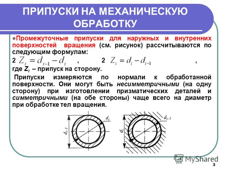 3 ПРИПУСКИ НА МЕХАНИЧЕСКУЮ ОБРАБОТКУ Промежуточные припуски для наружных и внутренних поверхностей вращения (см. рисунок) рассчитываются по следующим формулам: 2, 2, где Z i – припуск на сторону. Припуски измеряются по нормали к обработанной поверхно