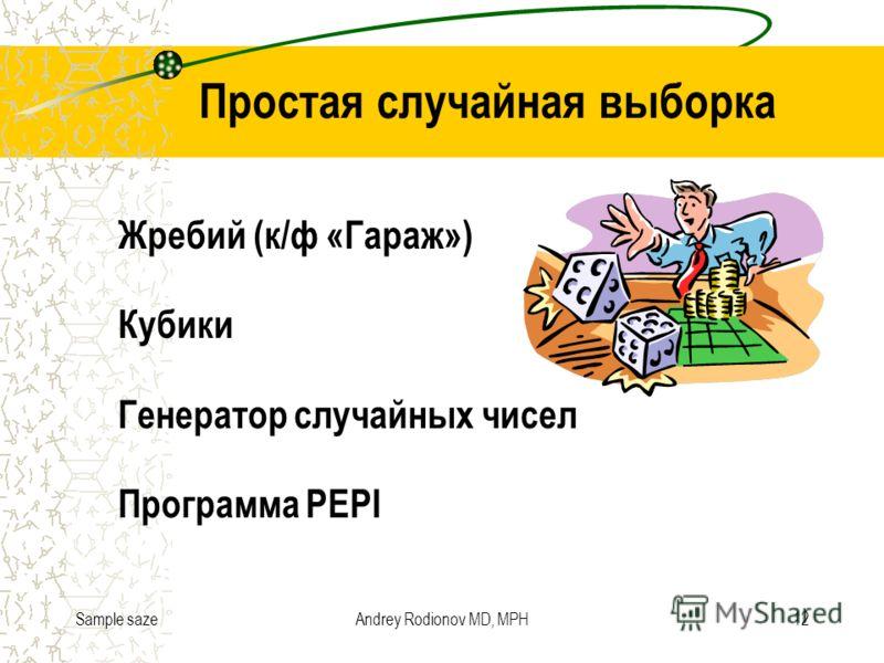 Sample sazeAndrey Rodionov MD, MPH12 Простая случайная выборка Жребий (к/ф «Гараж») Кубики Генератор случайных чисел Программа PEPI