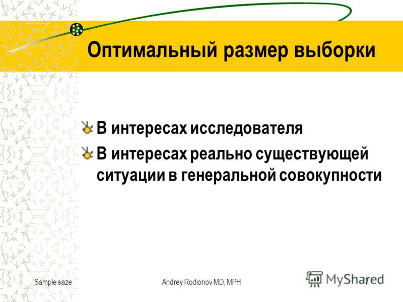 Sample sazeAndrey Rodionov MD, MPH7 Оптимальный размер выборки В интересах исследователя В интересах реально существующей ситуации в генеральной совокупности
