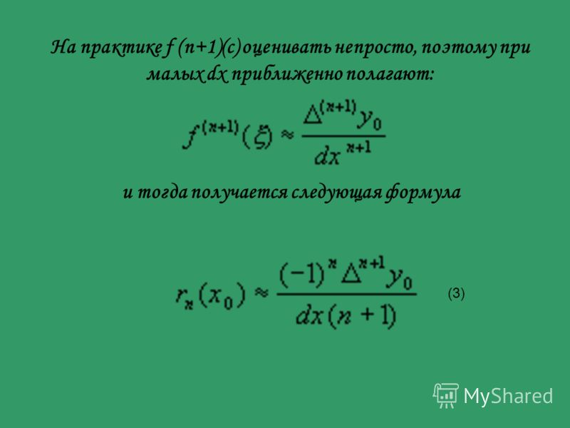 Оценка погрешности и точности вычисления не менее серьезный и сложный процесс, чем само приближенное вычисление. Так для оценки погрешности дифференцирования могут быть применены следующие формулы: где предполагается, что функция f(x) дифференцируема