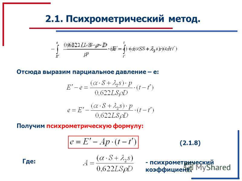 2.1. Психрометрический метод. - психрометрический коэффициент. Отсюда выразим парциальное давление – e: Получим психрометрическую формулу: (2.1.8) Где: