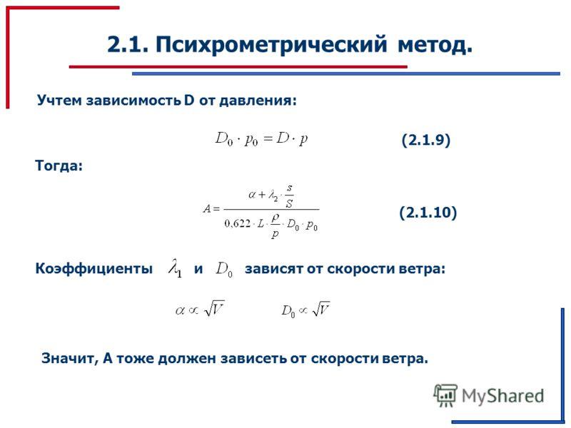 2.1. Психрометрический метод. Учтем зависимость D от давления: (2.1.9) Тогда: (2.1.10) Коэффициенты и зависят от скорости ветра: Значит, А тоже должен зависеть от скорости ветра.