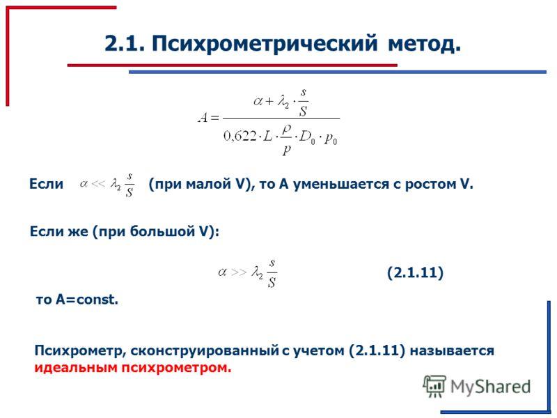 2.1. Психрометрический метод. Если (при малой V), то А уменьшается с ростом V. (2.1.11) Если же (при большой V): то А=const. Психрометр, сконструированный с учетом (2.1.11) называется идеальным психрометром.