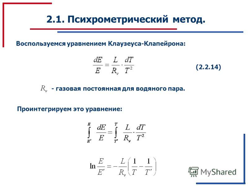 2.1. Психрометрический метод. Воспользуемся уравнением Клаузеуса-Клапейрона: (2.2.14) - газовая постоянная для водяного пара. Проинтегрируем это уравнение: