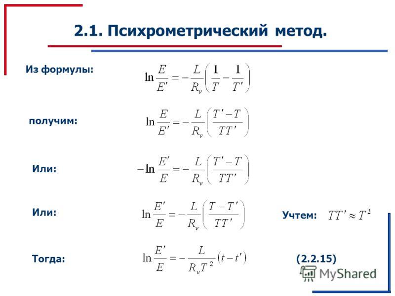 2.1. Психрометрический метод. Из формулы: получим: Или: Учтем: Тогда:(2.2.15)