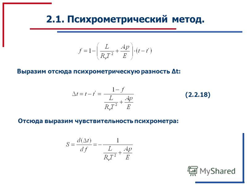 2.1. Психрометрический метод. Выразим отсюда психрометрическую разность Δt: (2.2.18) Отсюда выразим чувствительность психрометра: