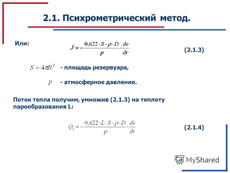 2.1. Психрометрический метод. Или: (2.1.3) - площадь резервуара, - атмосферное давление. Поток тепла получим, умножив (2.1.3) на теплоту парообразования L: (2.1.4)