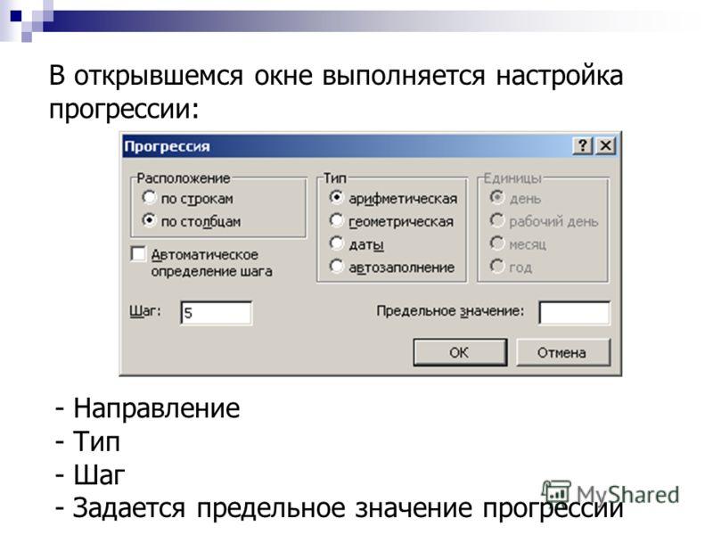В открывшемся окне выполняется настройка прогрессии: - Направление - Тип - Шаг - Задается предельное значение прогрессии