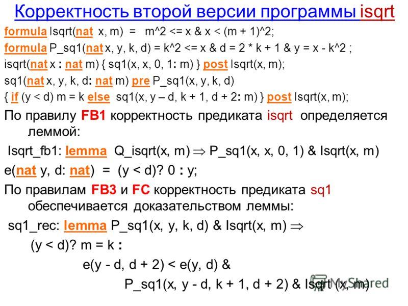 Корректность второй версии программы isqrt formula Isqrt(nat x, m) = m^2