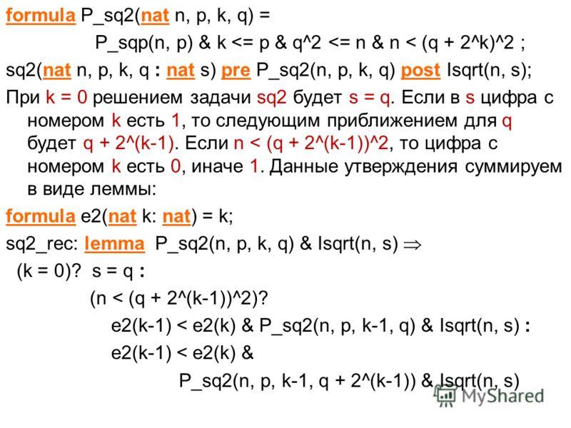 formula P_sq2(nat n, p, k, q) = P_sqp(n, p) & k