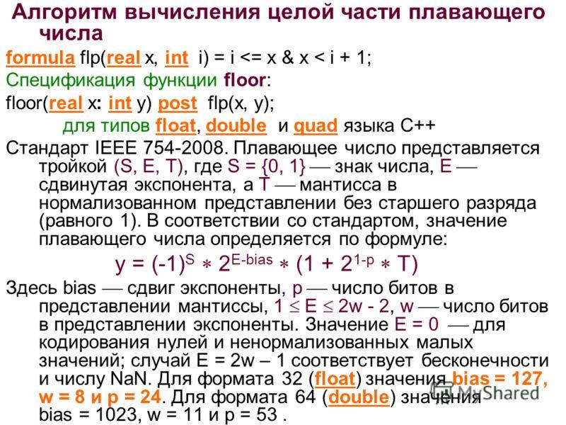 Алгоритм вычисления целой части плавающего числа formula flp(real x, int i) = i