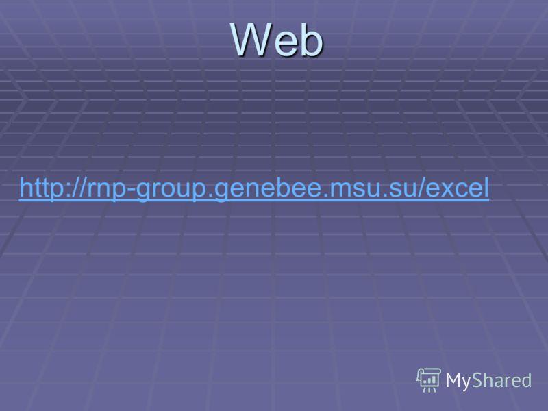 Web http://rnp-group.genebee.msu.su/excel