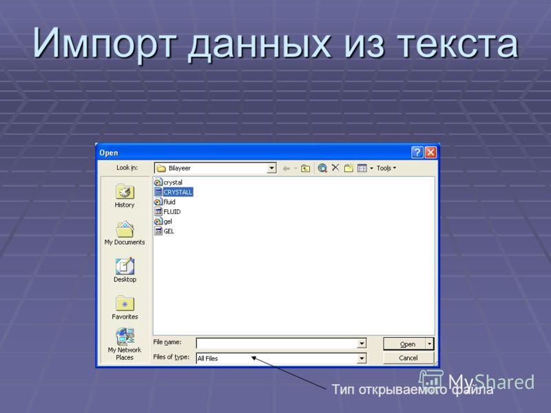 Импорт данных из текста Тип открываемого файла
