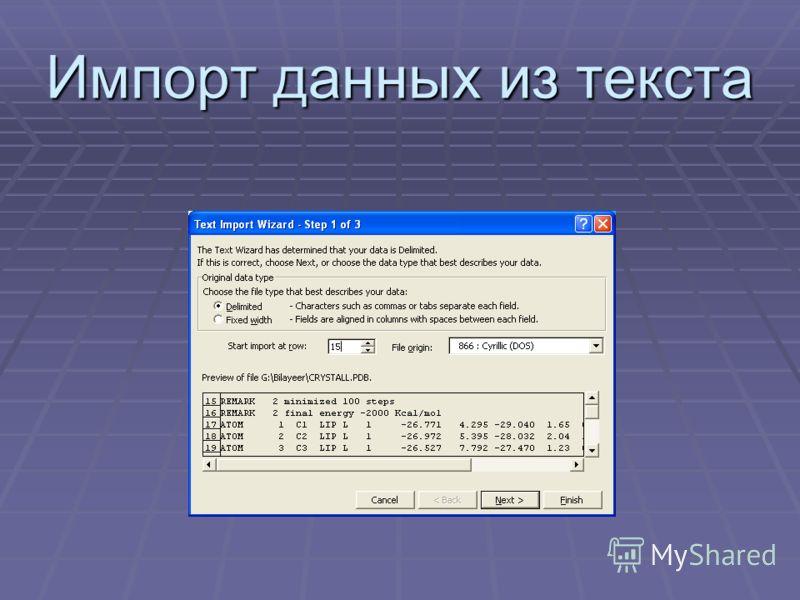 Импорт данных из текста