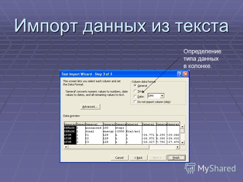 Импорт данных из текста Определение типа данных в колонке.