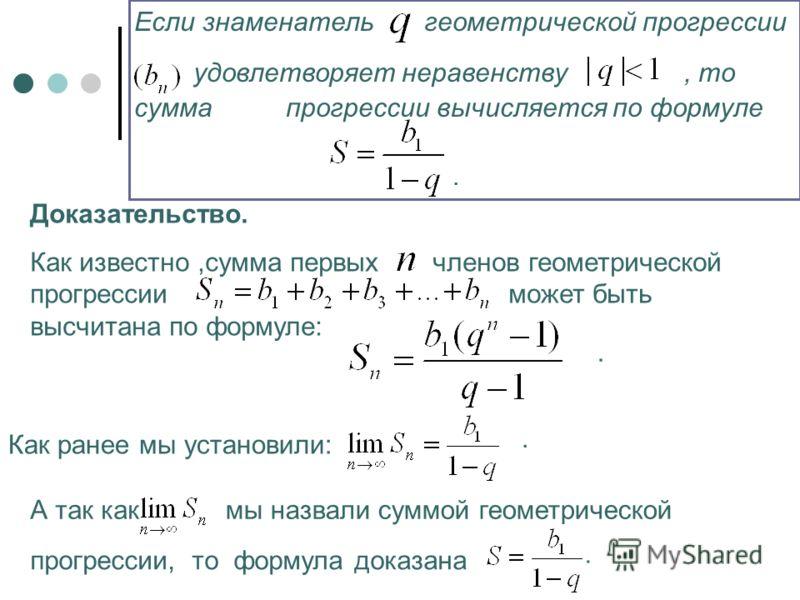 Презентация на тему Сумма бесконечной геометрической прогрессии  4 Если знаменатель геометрической