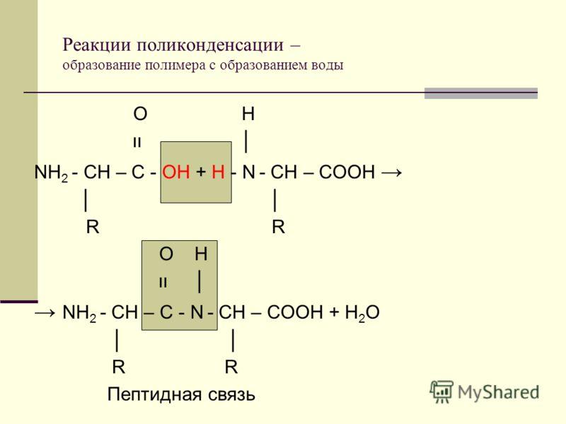 Реакции поликонденсации – образование полимера с образованием воды О Н װ NH 2 - СН – С - ОН + Н - N - СН – СООН R R О Н װ NH 2 - СН – С - N - СН – СООН + Н 2 О R Пептидная связь