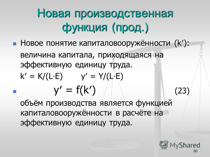 80 Новая производственная функция (прод.) Новое понятие капиталовооружённости (k): Новое понятие капиталовооружённости (k): величина капитала, приходящаяся на эффективную единицу труда. величина капитала, приходящаяся на эффективную единицу труда. k
