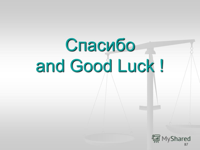 87 Спасибо and Good Luck !