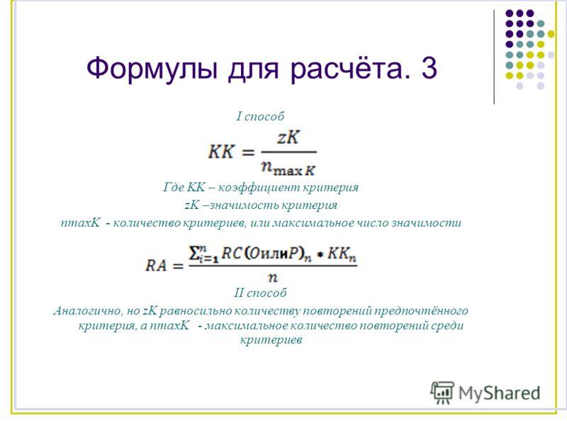 I способ Где KK – коэффициент критерия zK –значимость критерия nmaxK - количество критериев, или максимальное число значимости II способ Аналогично, но zK равносильно количеству повторений предпочтённого критерия, а nmaxK - максимальное количество по