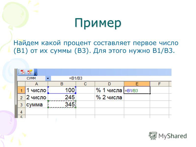Пример Найдем какой процент составляет первое число (В1) от их суммы (В3). Для этого нужно В1/В3.